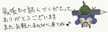!Taiyo様作 ハナス 鉛筆!.jpg